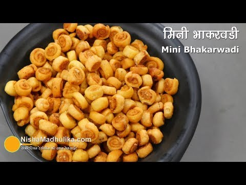 Bhakarwadi Recipe -   स्पाइसी मिनी भाकरवडी नमकीन  बनाने का आसान तरीका