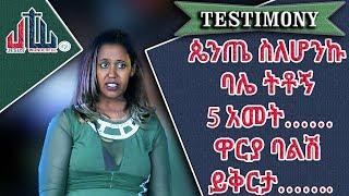 Apostle Israel Dansa - Testimony - AmlekoTube.com