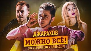 Текст песни все песни эльдара джарахова слушать онлайн