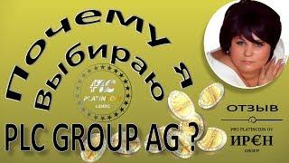 PLATINCOIN Команда PLATINCOIN LIDERS. Почему я Выбираю PLC GROUP AG? Платинкоин