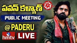 Pawan Kalyan Paderu Public Meeting LIVE | Janasena Praja Porata Yatra LIVE | hmtv