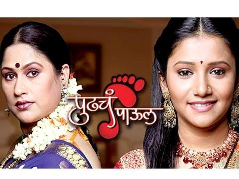 Marathi Saas-bahu Saga Pudhcha Paul Complete 300 Episodes: Rajshri Marathi video