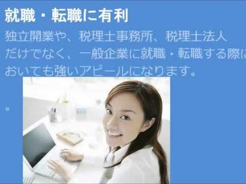 難易度の高い税理士試験を受験して合格を目指そう