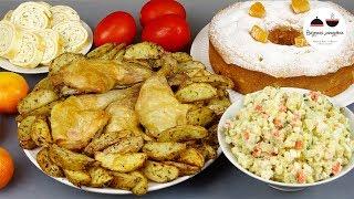 Новогоднее меню на 4 х человек за 800 рублей - 5 блюд за 2 часа!