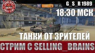 WoT Blitz - Играем с Selling_Brains  - World of Tanks Blitz (WoTB)