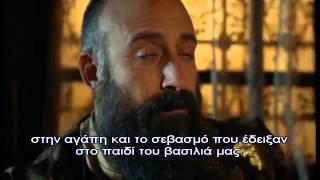 ΣΟΥΛΕ'Ι'ΜΑΝ Ο ΜΕΓΑΛΟΠΡΕΠΗΣ - Ε110 PROMO 5 GREEK SUBS