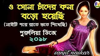 O Sona Chander Kona Dj Song 2018 - New Bengali Purulia Dj Song