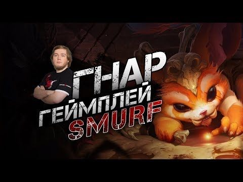 Геймплей #1: Гнар — Smurf