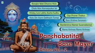 Bengali Devotional Songs | Panchabatita Base Mayer Dhane Vol- 2 | পাঁচবাতিটা বেস মায়ের ধানে | Audio