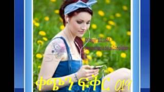 Qechen Fikir 019 (Radio Drama) Sheger 102. 1 FM - MP4