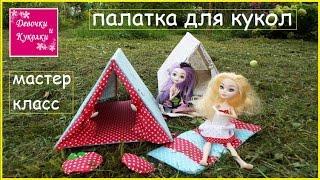 DIY. Как сделать палатку для кукол. How to make a tent for dolls.