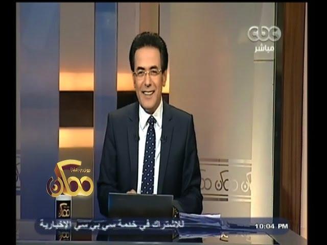 #ممكن | خيري رمضان يعرض نتائج لجان تقصي الحقائق في مصر من 1972 إلى 2014