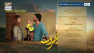 Bharosa Episode 115 ( Teaser ) - ARY Digital Drama