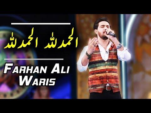 Alhamdulilah Alhamdulilah | A Beautiful Naat | Ramazan 2018 | Aplus