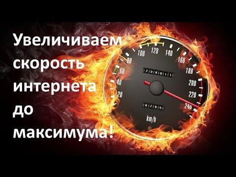 Видео как проверить трафик домашнего интернета на Ростелеком