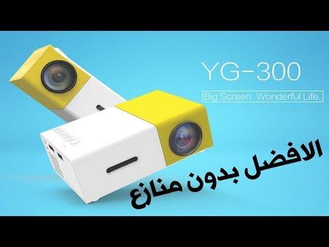 مراجعة سريعة حول YG-300  السينما المنزلية الرهيبة الخالية عن التعبير..!!