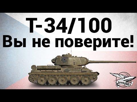 Konštrukta T-34/100 - Вы не поверите - Гайд