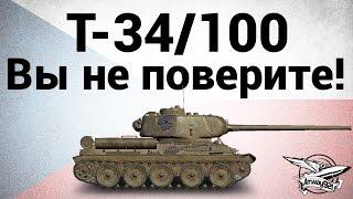 Konštrukta T-34/100 - Вы не поверите