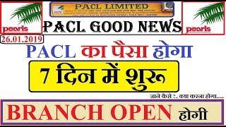 PACL LATEST NEWS, PACL का पैसा 7 दिन में होगा शुरू, अगर 11 सवालों के जवाब मिले PACL EPISODE 34
