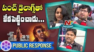 Petta Movie Public Talk | Public Response | Rajinikanth | Trisha | NTV ENT