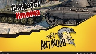 World of Tanks Секреты Клинча [wot]
