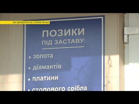 В Украине начался ломбардный бум | Ранок з Україною