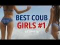 Лучшие девушки за февраль 1 COUB GIRLS Compilation mp3