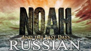 Ной: Десять признаков последнего времени