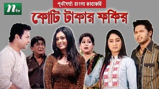 Koti Takar Fokir (কোটি টাকার ফকির) by Nipun & Swagota | Most Popular NTV Bangla Movie (Full)