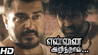 Yennai Arindhaal | Ajith best mass scene | Ajith's car drift |Arunvijay & Parvathy nair gets married