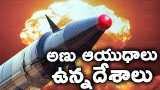 అణు ఆయుధాలు కలిగి ఉన్నదేశాలు || Which Countries Have Nuclear Weapons? || T Talks