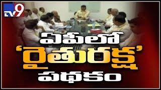 AP Cabinet meets over Rythu Raksha scheme