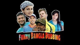 ফানি ডাবিং বাংলাদেশ-অস্ট্রেলিয়া টেস্ট | Smith | Soumya | Mushfiq | Shakib | BCB