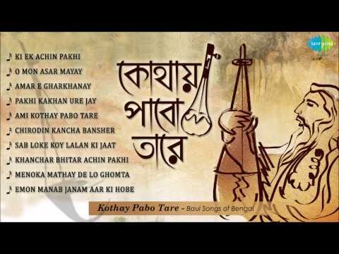 Kothay Pabo Tare | Bengali Folk Songs Audio Jukebox | Lalan Fakir video
