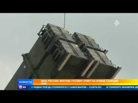 МИД РФ готовит ответные санкции против США
