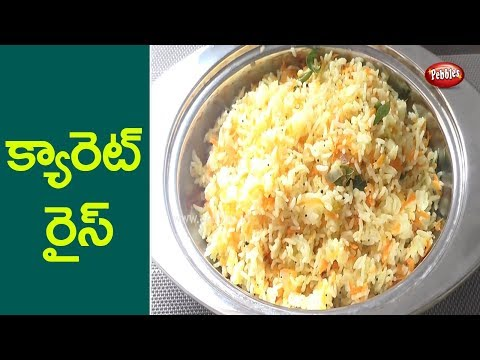 How to Cook Carrot Rice in Telugu | క్యారెట్ రైస్| తెలుగులో