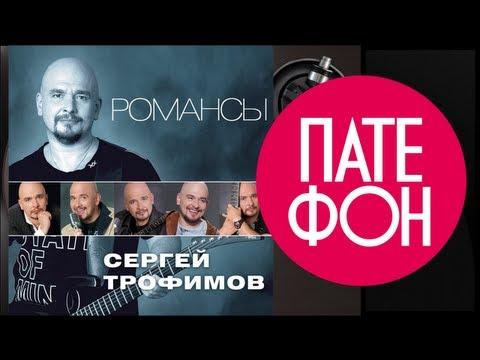Сергей Трофимов - Романсы (Full album) 2011