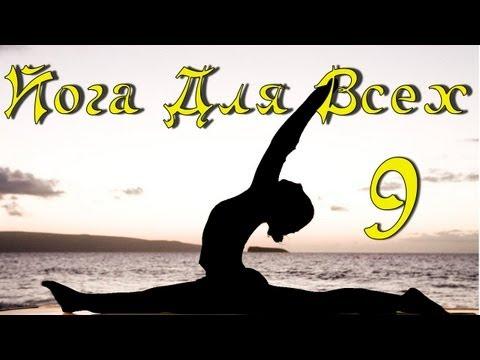 Йога урок 9 - Комплекс упражнений для позвоночника