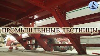 Промышленные металлические лестницы. Производство и монтаж. Наши проекты.