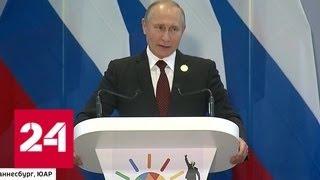 Итоги саммита БРИКС: Путин отметил подрыв доверия к доллару - Россия 24