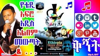 የቴዲ አፍሮ አዲስ አልበም መውጣት እና አወዛጋቢው ሰነድ - Teddy Afro New Album 2017 & - DW