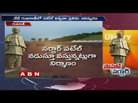 PM Narendra Modi to unveil Sardar Vallabhbhai Patel Statue of Unity Today | ABN Telugu