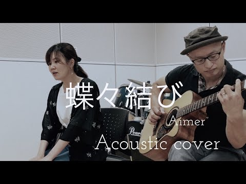 """Aimer  蝶々結び  Aimer """"butterfly knot"""" acoustic cover"""