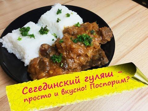 Сегединский венгерский гуляш - из говядины с квашеной капустой!