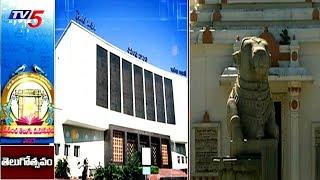 తెలుగు మహాసభలను ప్రారంభించనున్న ఉపరాష్ట్రపతి... | Hyderabad