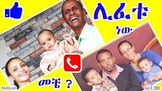 Ethiopia: [ሊፈቱ ነው] ጋዜጠኛ እክስንድር፤ አቶ አንዷለምና ቤተሰቦች Eskinder Nega & Andualem Arage & Family - VOA