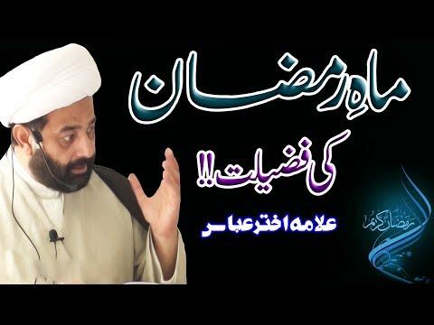 Mah-E-Ramazan Ki Fazeelat !! | Allama Akhtar Abbas | HD