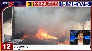 3 Minutes 15 News | Telugu Fast News | 24th Sep 2018
