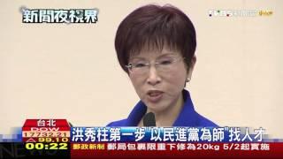 就職黨魁! 洪秀柱嗆「台灣不是民進黨的」
