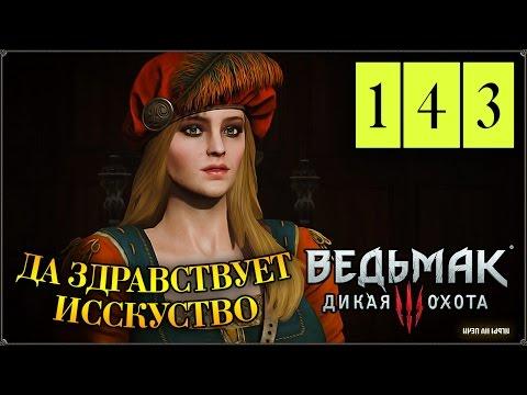 Прохождение Ведьмак 3: Дикая Охота #143 Триумф Ведьмака